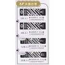 《享亮商城》A0405-5 AP素描用碳筆-5支入
