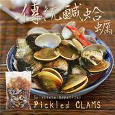 【海肉管家】正宗台灣味醬醃蛤蜊X1包(600g±10%/包)
