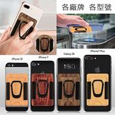 HTC Desire20 pro 19s 19+ 12s U19e U12+ life U11 EYEs U11+ 木紋支架插卡 透明軟殼 手機殼 保護殼 訂製