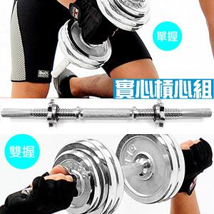 槓鈴啞鈴短桿心.單握雙握51CM短槓心.重力舉重量訓練運動健身器材推薦哪裡買專賣店