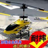 遙控飛機耐摔合金遙控飛機3.5通直升飛機充電動航模型男孩兒童遙控玩具  走心小賣場