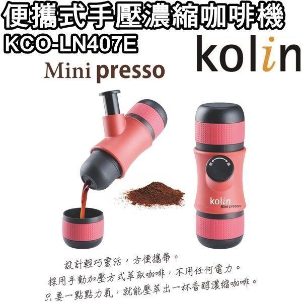 Kolin歌林便攜式手壓濃縮咖啡機/戶外/登山 KCO-LN407E買就送東元電動美體刀(市值1280元)
