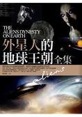 外星人的地球王朝(全集)