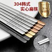 韓式304不銹鋼鈦金實心扁筷 韓國加厚防燙家用高檔5雙家庭裝筷子
