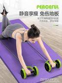 回彈健腹輪腹肌輪男士腹部捲腹滑輪初學者女滾輪運動健身器材家用YYP  時尚教主