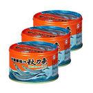 【加購品】台糖罐頭 蕃茄汁秋刀魚 x3罐(220g/罐)