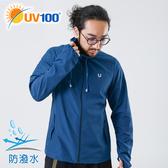 UV100 防曬 抗UV-防潑水連帽男外套-自體收納