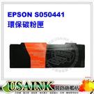 USAINK ~S050441 黑色高容量相容碳粉匣 1組3支 適用:EPSON AcuLaser M2010D/M2010DN/M2010