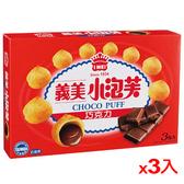 義美巧克力小泡芙171g*3【愛買】
