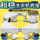 洗衣機底座松下通用滾筒不銹鋼托架 潮流小鋪