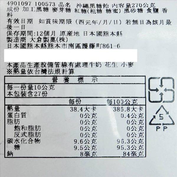 大倉沖繩黑糖 220g【4901097100573】(日本糖果)