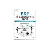 ERP企業資源規劃實務200講