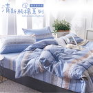 Artis - 100%純棉-清新E系列-【合版EA】單人床包/被套三件組