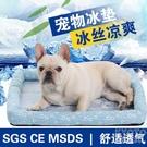 降溫涼席貓窩狗窩冰絲涼爽夏天透氣寵物窩貓咪寵物冰墊方形寵物床 快速出貨