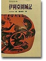 二手書博民逛書店 《伊利亞圍城記》 R2Y ISBN:9570817909│曹鴻昭