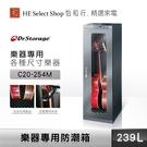 Dr.Storage 高強 C20-254M 吉他 / 貝斯 樂器專用 防潮箱 除濕箱 不含安裝