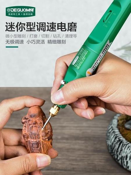 角磨機 美耐特電磨機小型電動打磨拋光切割機手持玉石雕刻工具迷你小電鉆 晶彩生活