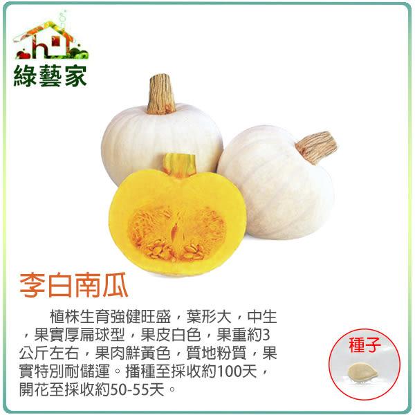 【綠藝家】大包裝G84.李白南瓜種子20顆(李白)