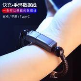 手環數據線 蘋果手鍊式小米磁吸網紅type-c快充男女款oppo安卓短u 京都3C