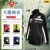 [中壢安信] 天德牌 新 R5 兩件式透氣風雨衣 側開背包版 黑色 兩件式 雨衣