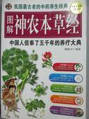 【書寶二手書T6/養生_PDF】圖解神農本草經_陶隱夕