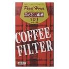 【奇奇文具】寶馬 Pearl Horse 咖啡濾紙 寶馬Pearl Horse 咖啡濾紙/咖啡濾網 NO.101 (1-2人份用)