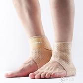 護踝男女自發熱腳腕保暖運動籃球繃帶腳踝保護套薄款 伊芙莎