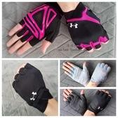 運動手套 女子防滑耐磨健身訓練運動半指手套 【免運】