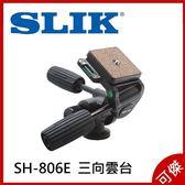 日本  SLIK SH-806E 雙軸雲臺 SH806E  三向雲台 最大乘載10kg  水平儀  周年慶特價