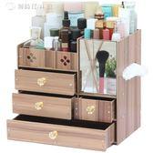藍格子桌面化妝品收納盒歐式木制抽屜式梳妝置物架 【創時代3c館】