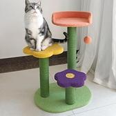 一佳寵物館 網紅太陽花貓爬架多層跳臺蘑菇貓窩別墅貓樹劍麻玩具貓咪花朵跳臺