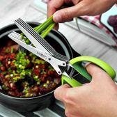 德式多功能蔥花剪刀 蔬菜剪家用剪刀 寶寶輔食五層不銹鋼廚房剪刀  居家物語