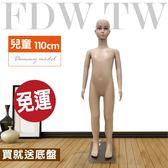 FDW【G34】現貨免運*兒童模特兒送底盤高110/假人/全身模特兒/服裝店櫥窗展示架道具婚紗攝影