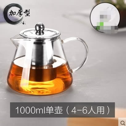 功夫茶具玻璃茶壺加厚耐熱泡茶壺不銹鋼304【1000ml單壺】
