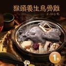 【屏聚美食】特大 - 猴頭養生烏骨雞(2.5kg/包)_第2件以上每件↘459元