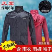 雨衣電動車自行車雨衣戶外騎行男女分體式雨衣雨褲套裝送鞋套S-3XL