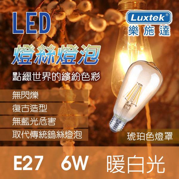 全館免運 樂施達 LED 燈絲燈泡 復古型暖白光 6W (琥珀燈罩)