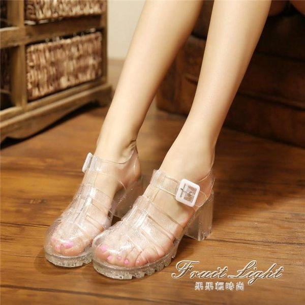 粗跟涼鞋夏女涼鞋透明高跟水晶鞋果凍鞋塑料涼鞋包頭粗跟塑膠雨鞋羅馬涼鞋 果果輕時尚