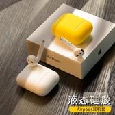 耳機套 AirPods保護套液態硅膠蘋果新airpod2代無線耳機套透明防塵軟殼ari-三山一舍