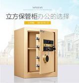 立方保險櫃家用小型 50cm保管箱【非主圖款】