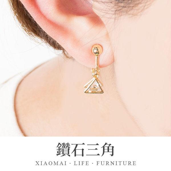 鑽石三角 耳環 鏤空耳環 正韓耳環 夾式耳環 無耳洞耳環【D057】