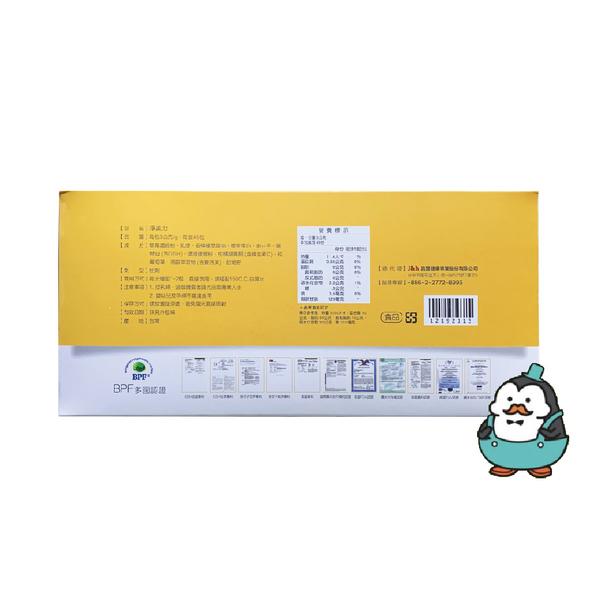 淨阻美 BPF專利義大利香檸檬系列 45包/盒 (淨舒暢/淨抑康/淨美力)