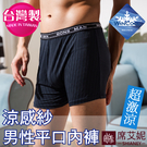男性 MIT舒適 平口內褲 涼感紗材質 台灣製造 M-L-XL-2XL no.9196 (藍色)-席艾妮SHIANEY