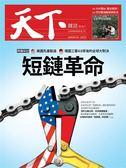 天下雜誌 0315/2018 第643期:短鍊革命