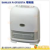 [免運] 台灣三洋 SANLUX R-CF325TA 電暖器 台灣製 PTC陶瓷安全發熱機 定時裝置