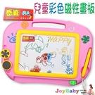 兒童玩具 岳威彩色磁性畫板寫字板 中號-JoyBaby