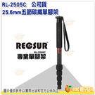 RECSUR 銳攝 RL-2505C 公司貨 25.6mm五節碳纖維單腳架 展開145.5cm