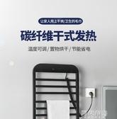 電熱毛巾架 家用智慧電熱毛巾架烘幹架衛生間電加熱浴巾架碳纖維置物架殺菌 MKS阿薩布魯