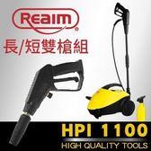 [ 家事達]萊姆高壓清洗機-HPi1100 (HPI1100+萊姆HPG08短槍) 超質組合