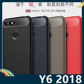 HUAWEI Y6 2018版 戰神碳纖保護套 軟殼 金屬髮絲紋 軟硬組合 防摔全包款 矽膠套 手機套 手機殼 華為